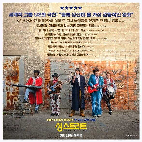 영화 <싱 스트리트>의 포스터.