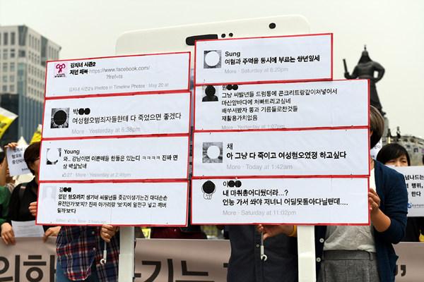 """한국성폭력상담소·한국여성민우회·한국여성의전화는 25일 오전 광화문광장에서 열린 기자회견을 통해 """"살해된 여성의 추모집회에 참석해 차별과 폭력을 말한 여성들의 사진이나 신상정보가 노출되고 이에 대한 악성 댓글 등이 이어지고 있다""""며 주장했다."""