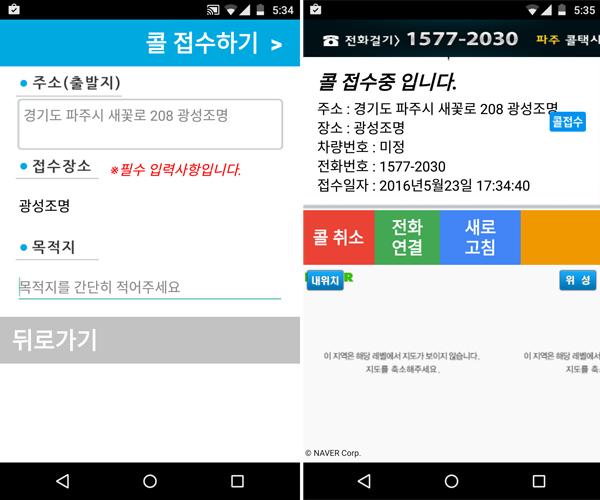 파주콜택시 앱 브랜드콜 운영위원회가 운용 중이라고 밝힌 '파주콜택시' 앱은 기능이 제한적일 뿐 아니라, 전화로 택시를 부를 때와 마찬가지로 똑같이 콜비가 부과되어 하루 이용건수는 전체 호출수의 0.2%에 불과하다.