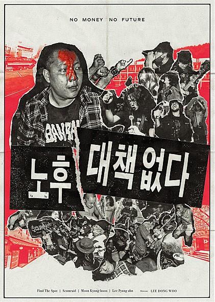노후대책없다 다큐멘터리 영화 <노후대책 없다>는 비인기 밴드의 이야기를 다룬다. 전주국제영화제 경쟁작으로 진출했다.