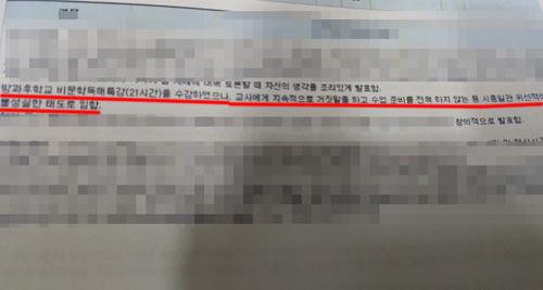인천 A고교 C교사가 3학년 학생 B군의 학생생활기록부에 기재한 내용 갈무리 사진.