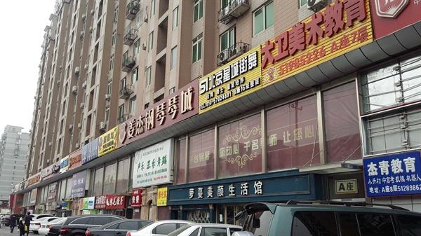 베이징의 제1의 교육 특구 지역이라 불리는 하이덴취(海淀區) 일대에 조성된 사설 창업 교육 전문 학원의 모습.