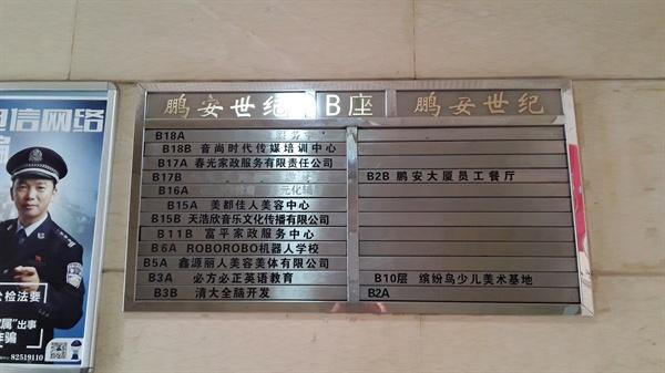베이징의 제1의 교육 특구 지역이라 불리는 하이덴취(海淀區) 일대에 조성된 사설 창업 교육 전문 학원이 들어선 건물 모습. 해당 상가 부근에는 A~E까지 총 5 곳의 각기 다른 건물들이 들어서 있으며, 각 건물마다 두 세 곳에 달하는 청소년 창업 교육 사설 학원이 운영 중이다.