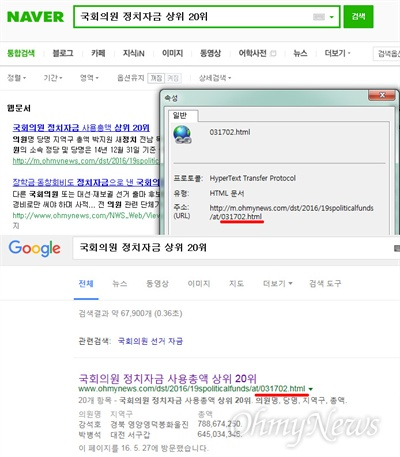 네이버와 구글 검색에서는 27일 카카오톡에 공유한 문서가 아닌 지난 3월 17일 작성된 웹문서(031702.html)만 검색할 수 있다