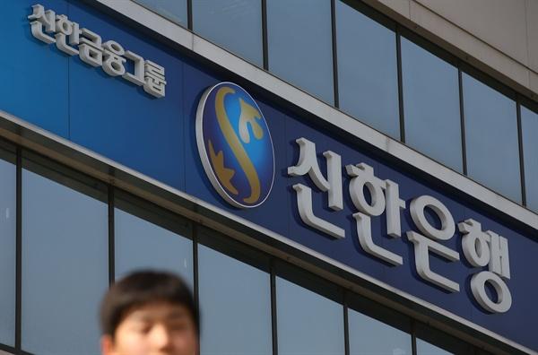 지난 3월 20일, 한 시민이 신한은행 본점 앞을 지나고 있는 모습.