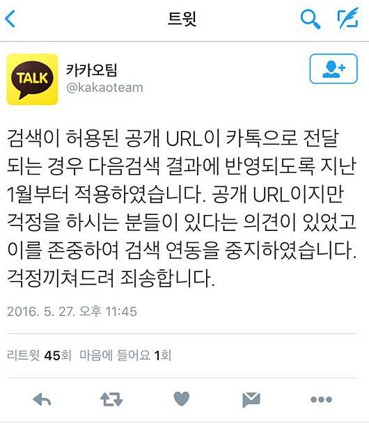 27일 오후 11시 45분경 카카오측이 SNS로 검색 연동 중지를 알렸다.