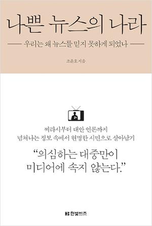 저자인 조윤호 기자는 매체 비평지 <미디어오늘>에서 일한다. 시스템에 적응한 기자들과 언론을 불신하는 대중 사이에 선 중간자로서 조 기자의 고민을 책에서 엿볼 수 있다.