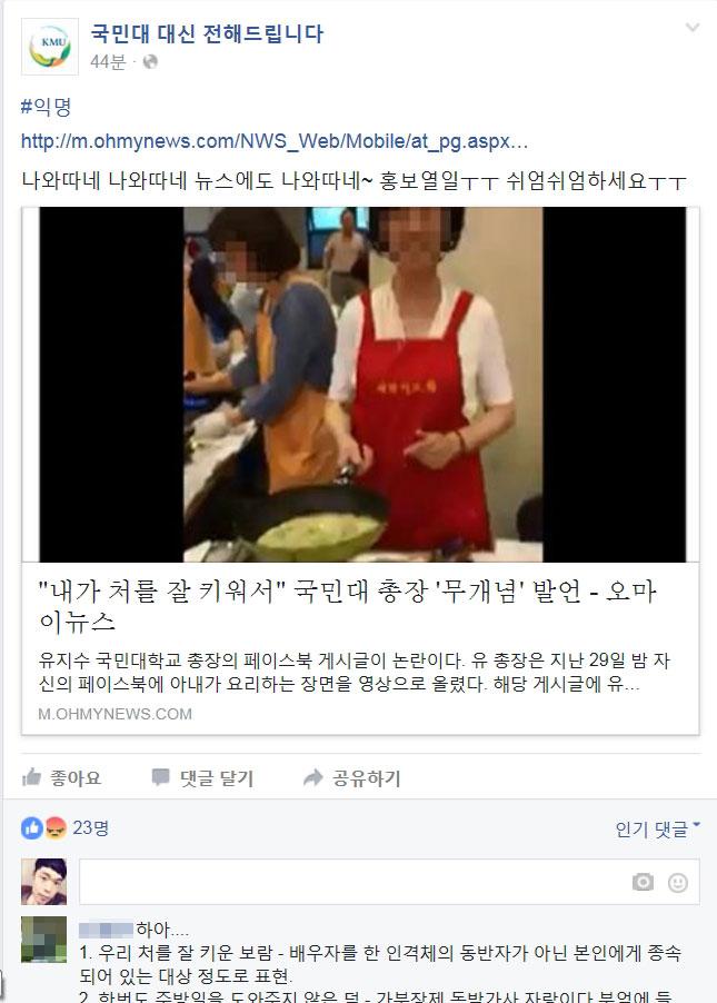 '국민대 대신 전해드립니다' 페이스북 계정. 총장의 페이스북 발언이 30일 <오마이뉴스>에 보도된 것을 인용했다.