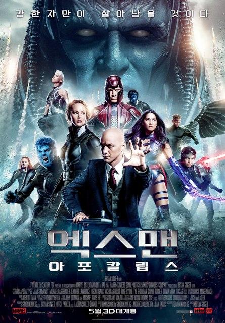 영화 <엑스맨: 아포칼립스>의 포스터.