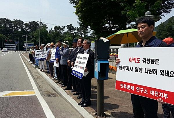 지난 해 현충일인 6일 대전지역 시민사회단체들이 국립대전현충 입구에 서 김창룡 파묘를 요구하는 시위를 벌이고 있다. 이들 단체는 매년 현충일마다 시위를 벌이고 있다.