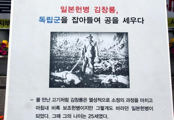 대전지역 시민단체가 대전 현충원에  인장된 김창룡의 행적을 제시한 후 파묘를 요구하고 있다.