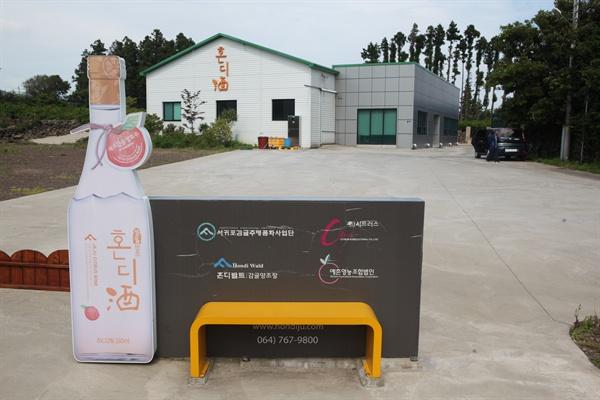 서귀포시 남원읍에 있는 혼디주 제조장.