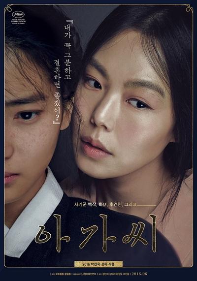 영화 <아가씨> 포스터. 두 배우의 베드신은 아름답다. 지금까지 본 어떤 영화의 베드신보다도.