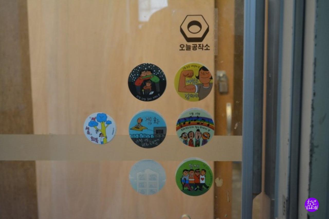 오늘공작소 입구 오늘공작소 입구 문에는 다양한 스티커들이 오늘공작소를 말해주고 있다.