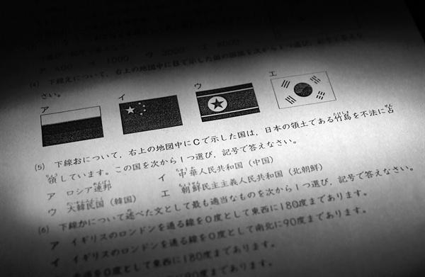 """일본 초등학교 모의고사 '독도 불법점령 국가 택하라' 일본 초등학생 대상 모의고사에 '한국이 독도를 불법점거하고 있다'는 일본 정부의 일방적 주장을 담은 문제가 출제됐다.      20일 교도통신에 의하면, 중학교 입학 시험에 대비하기 위해 일본 초등학생들을 대상으로 올해 실시한 모의 고사에서 """"다케시마(竹島·독도의 일본식 명칭)를 불법점령하고 있는 나라를 택하라""""는 4지 선다형 문제가 등장했다.  문제지(사진)에는 """"지도에 C로 표시된 국가는 일본의 영토인 다케시마를 불법으로 점령하고 있다. 이 나라를 다음에서 하나 고르라""""는 질문과 함께 4가지 답 중 하나로 '대한민국'이 적시됐다."""