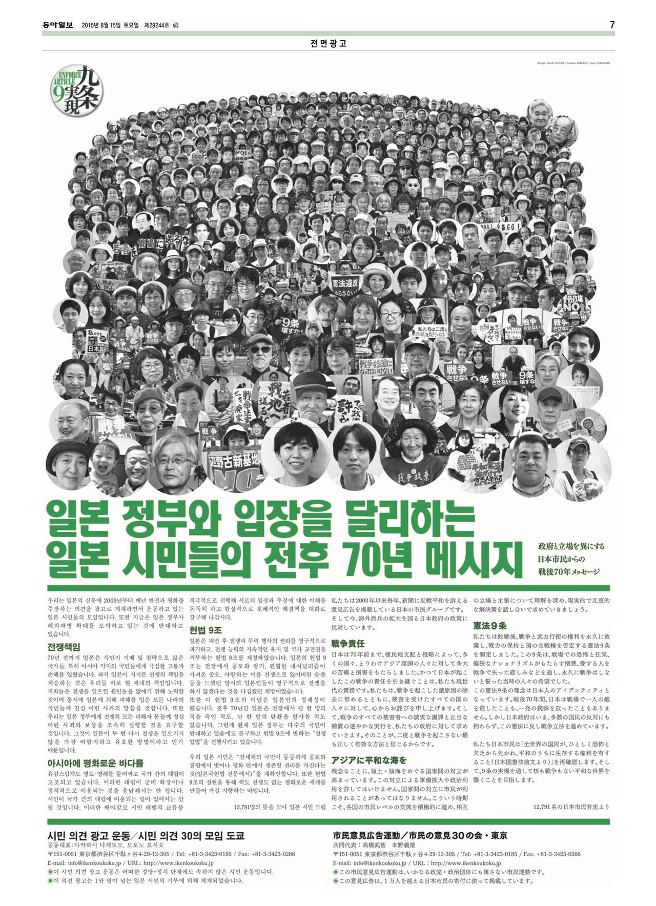 """시민의견 30의 모임·도쿄의 광고 다카하시씨가 공동대표로 계신 """"시민의견 30인의 모임""""은 2015년 광복절에 동아일보 지면을 통해 """"일본 정부와 입장을 달리하는 일본 시민들의 전후 70년 메시지""""라는 광고를 게재했다. 이 광고에는 """"일본에 피해를 입은 모든 나라 국민들께 진심 어린 사과의 말씀을 전합니다.""""라는 메세지가 담겨 있었다."""