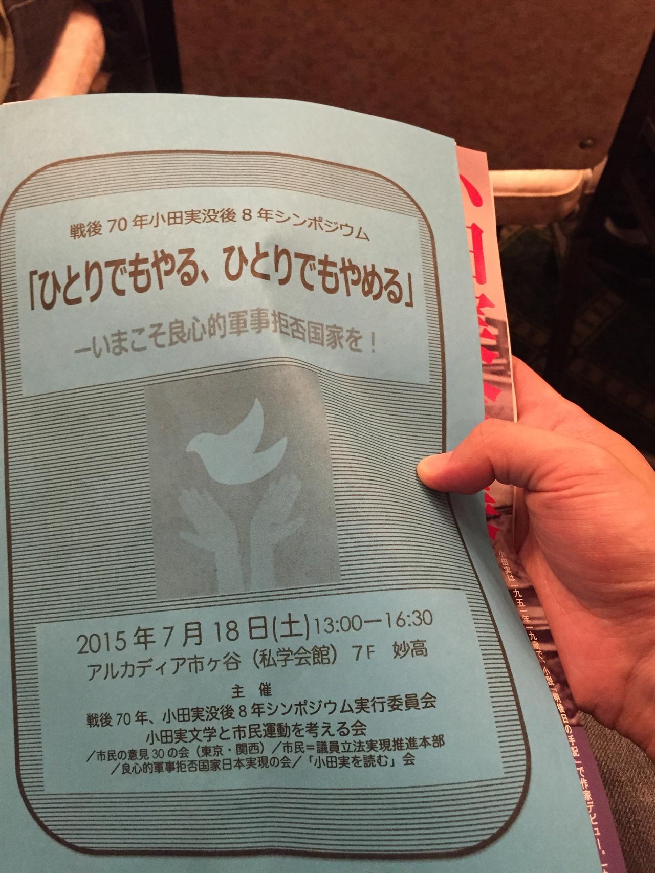 오다 마코토 사후 8주기 심포지엄의 팜플렛 점점 위협받고 있는 일본의 평화에 대한 이야기가 실려있었다.