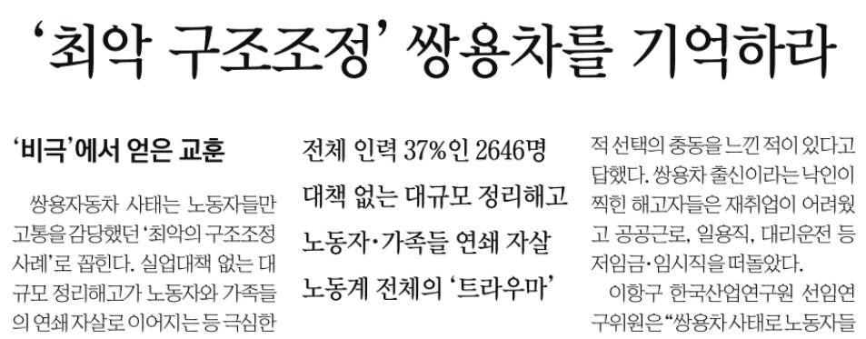 경향신문 <최악 구조조정 쌍용차를 기억하라>(4/25)