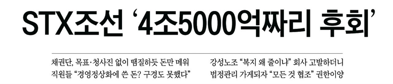 조선일보 <STX조선 4조5000억짜리 후회>(5/26)