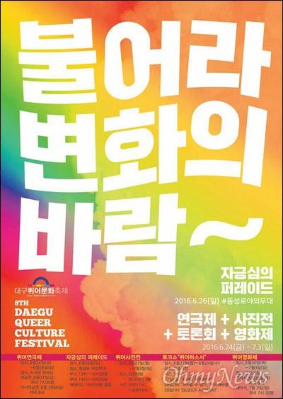 24일부터 다음달 3일까지 대구에서 열리는 제8회 대구퀴어문화축제 포스터.