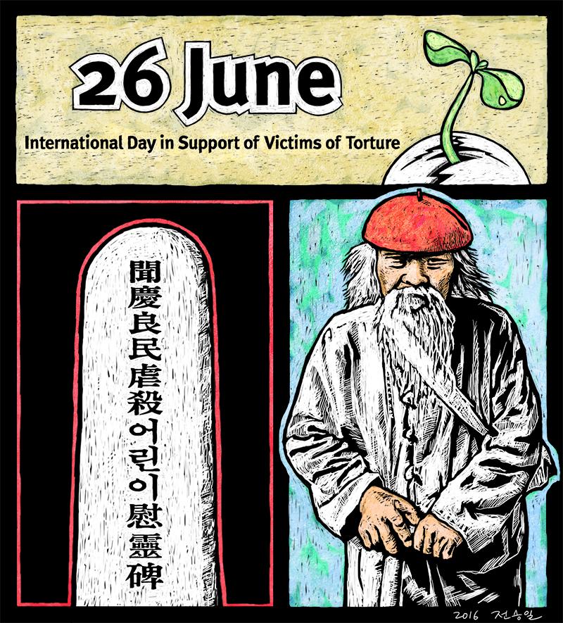 [역사의 한 컷 ⑦] 6월 26일, 유엔 고문 생존자 지원의 날 문경 석달마을 민간인 집단학살 생존자 채의진 선생. * 원본 사진 출처 : '재단법인 진실의힘'