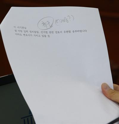 더불어민주당 김해영 의원이 28일 오전 국회 정무위 전체회의에서 박승춘 국가보훈처장이 자신의 해임촉구결의안에 대해 법률적 대응을 하고 있다며 부하직원과 주고받은 메시지를 내용을 공개하고 있다