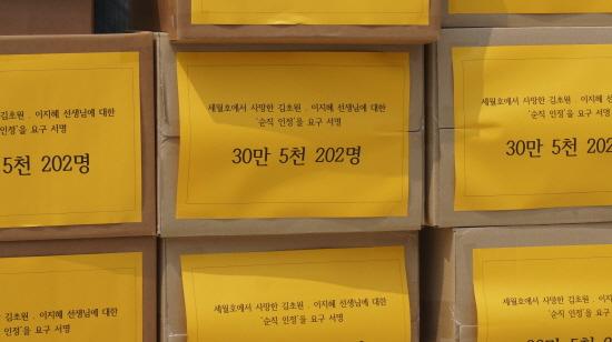 30만5000여명의 서명지 30만이 넘는 이들이 함께 아파하고 잘못된 것을 바로잡아야 한다며 서명한 것은 바로 국민의 명령