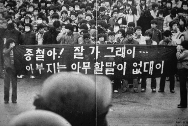 """▲  """"종철아 잘가그래이.. 아부지는 할말이 없대이"""" 박 군 아버지의 목소리를 플래카드에 담아나온 6월 항쟁 당시 시위대"""
