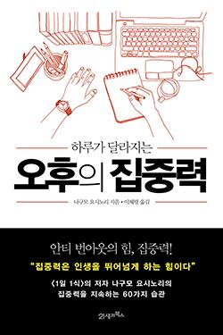 <오후의 집중력> 책표지.
