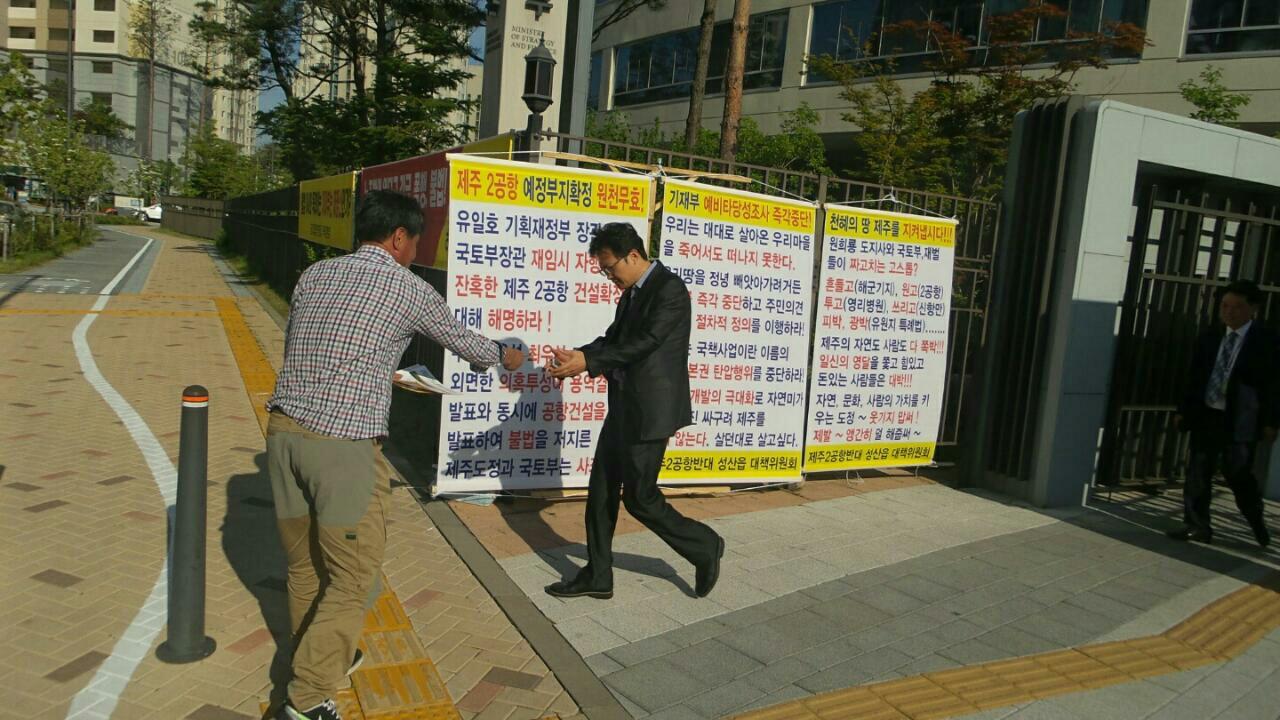 김경배씨 한국개발연구원앞 1인시위 한국개발연구원 앞에서 신공항에 대한 문제제기를 하며 연구원 직원들에게 전단지를 나눠주고 있다