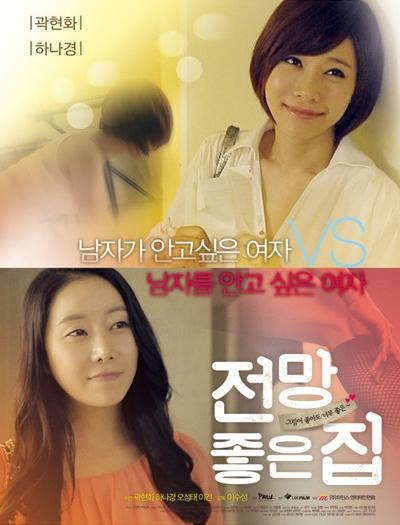 곽현화가 출연한 영화 <전망 좋은 집>의 포스터