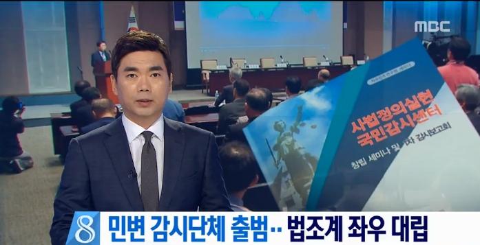 MBC <민변 감시단체 출범…법조계 좌우 대립>(7/5)