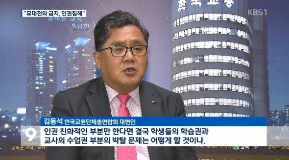 """KBS <""""휴대전화 금지 인권침해""""…교육현장 '우려'>(7/5)"""