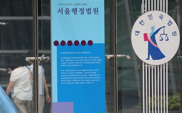 서울 서초구 행정법원.