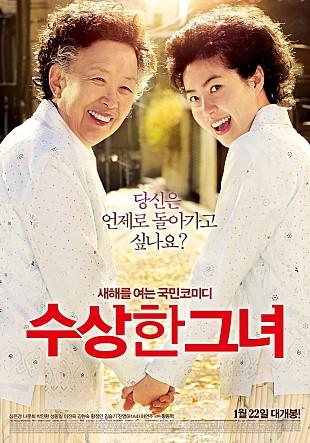 영화 <수상한 그녀> 포스터 한국에서 865만 명의 관객을 동원한 <수상한 그녀> 중국, 일본, 베트남 등 해외에서도 대박이 터졌다. 깜찍하고 해맑은 쌍둥이자리의 정서가 통했을까?