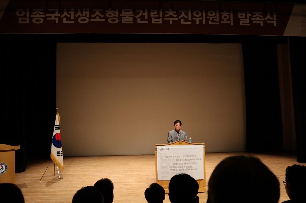 9일 오후 충남 천안시 충청남도학생교육문화회관에서 임종국선생조형물건립위원회 발족식이 열렸다.