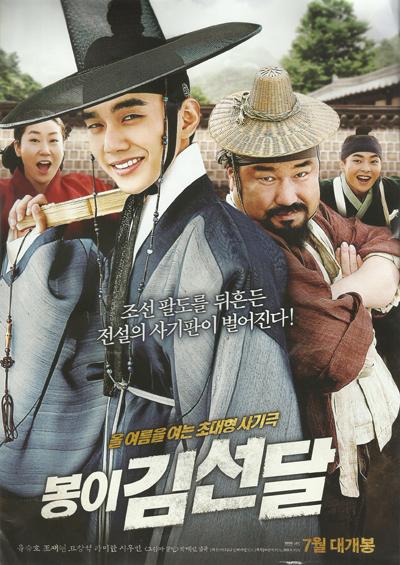 <봉이 김선달> 포스터.