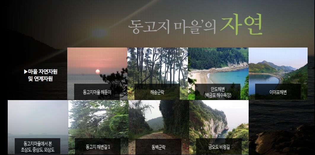 '자연에서의 힐링여행'이라는 주제로 최우수상을 수상한 섬마을 여행 관광상품 2박3일은 금오도- 안도어촌체험마을- 동고지명품마을을 연계해 하나로 묶었다.