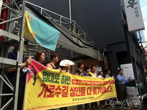 가로수길 상인들이 11일 오후 서울 신사동 우장창창 앞에서 건물주 리쌍과 세입자간 대화를 촉구하는 기자회견을 열고 있다