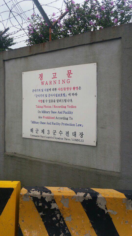 군사기지 및 시설에 대한 촬영금지 경고문.