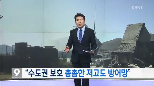 """KBS <""""수도권 보호 촘촘한 저고도 방어망"""">(7/12)"""