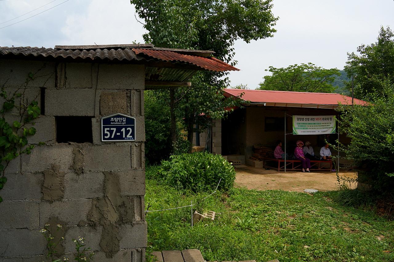 권정생선생이 살던 집  안동 일직면 조탑리에 있다. 1968년 이곳에 들어와 1982년 마을청년들이 만들어준 이 토담집에서 살았다. 여기서 80년대 초 <몽실언니>를 지었다.