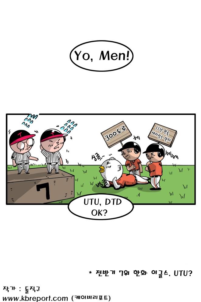 프로야구 야매카툰(7/15) UTU DTD