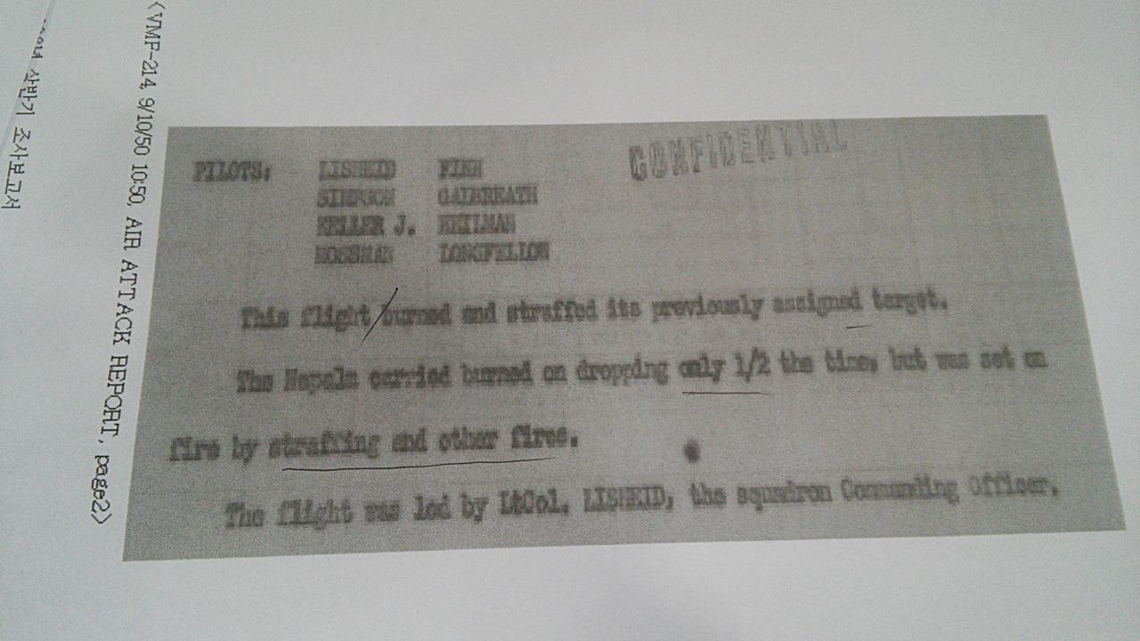 1950년 9월 10일 미군의 공군 공격상황 명령 기밀문서