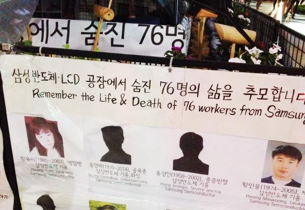 반올림 반올림은 삼성전자 반도체 기흥공장에서 일하다가 급성 백혈병에 걸려 2007년 숨을 거둔 고 황유미 씨 사연을 계기로 출범했다. 반올림에서 제보받은 피해자 수만 220명이 넘었고, 그중 76명이 중병으로 사망했다.