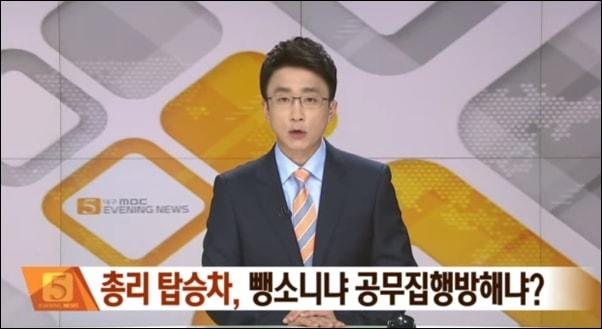 7월 18일 대구MBC의 이브닝뉴스가 보도한 황교안 총리 탑승차 사고 뉴스