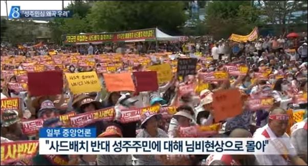 일부 중앙언론이 성주 민심을 왜곡하고 있다고 보도한 대구MBC 뉴스데스크