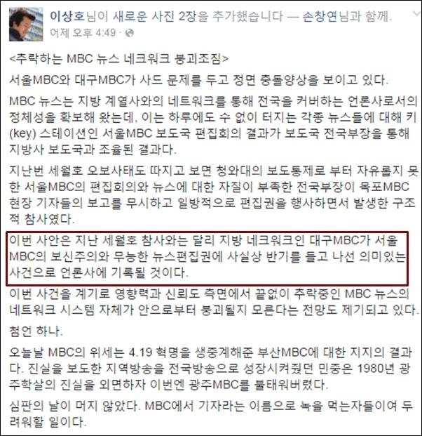 이상호 전 MBC 기자가 올린 페이스북 글