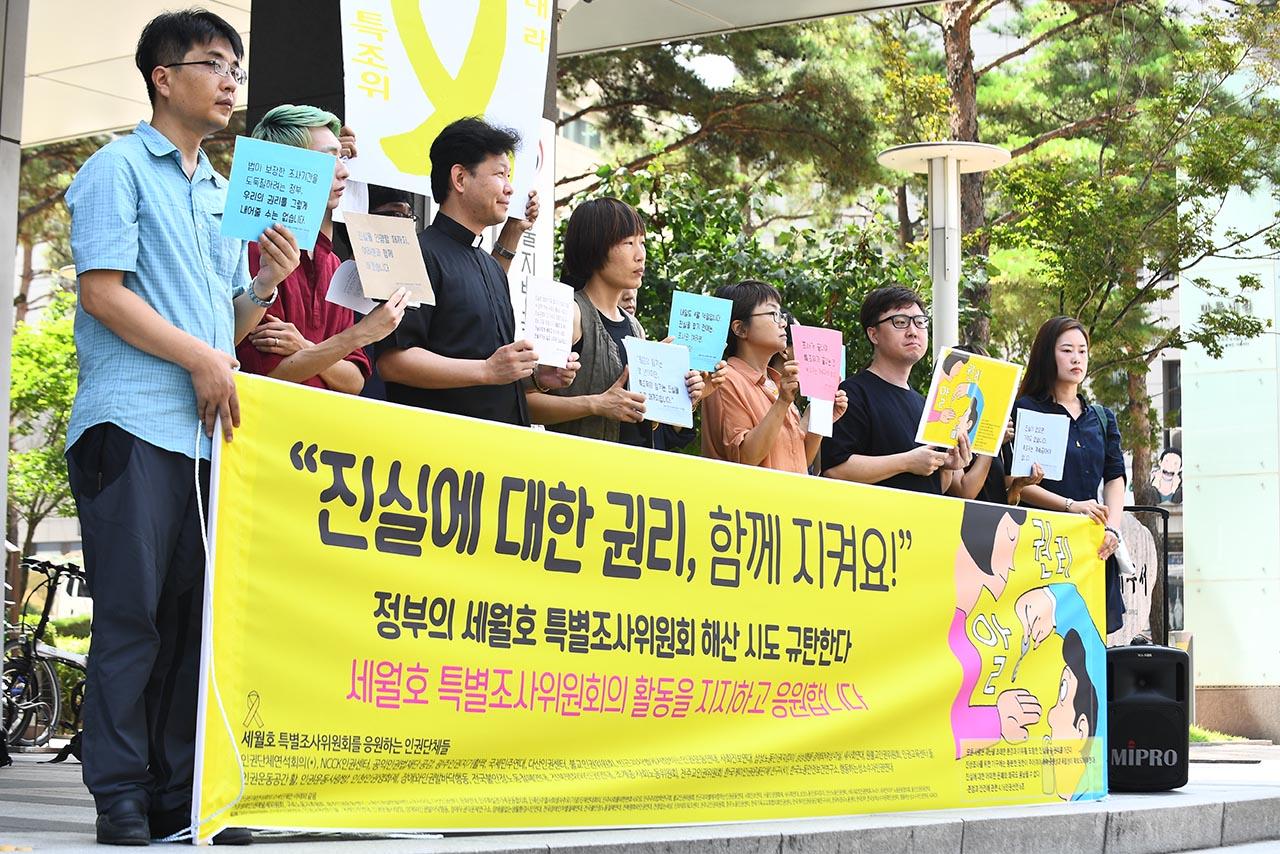 4·16세월호참사 특별조사위원회  (이하 특조위) 를 응원하는 40여 개 인권단체 대표들이 22일 오전 서울 중구 삼일대로에 위치한 특조위 사무실앞에서 '진실에 대한 권리, 함께 지켜요' 기자회견을 진행하고 있다.
