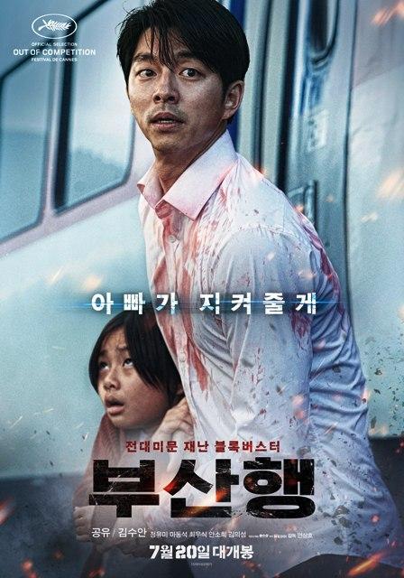 연상호 연출의 영화 <부산행> 포스터. 이 영화는 결코 좋은 영화가 아니다.